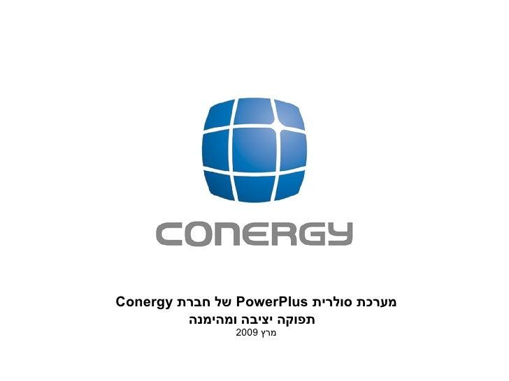 Conergy  של חברת   PowerPlus  מערכת סולרית   תפוקה יציבה ומהימנה מרץ  2009