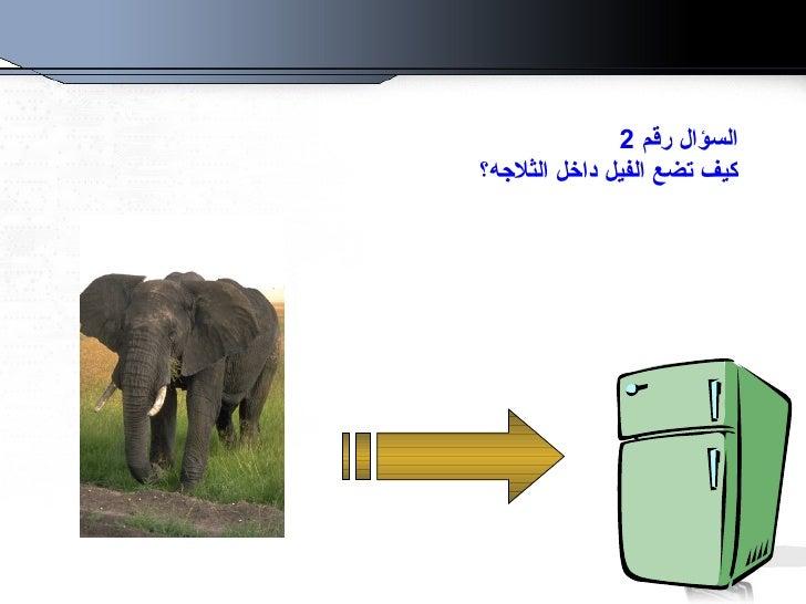 السؤال رقم  2 كيف تضع الفيل داخل الثلاجه؟