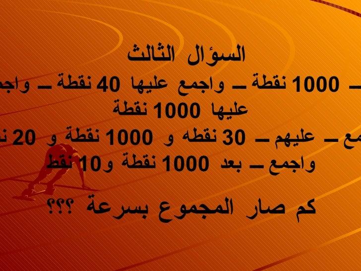 السؤال الثالث  خذ  1000  نقطة واجمع عليها  40  نقطة واجمع  عليها  1000  نقطة واجمع عليهم  30  نقطه و  1000  نقطة و  2...