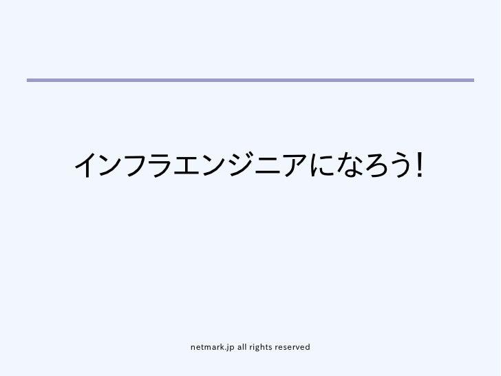 インフラエンジニアになろう!         netmark.jp all rights reserved