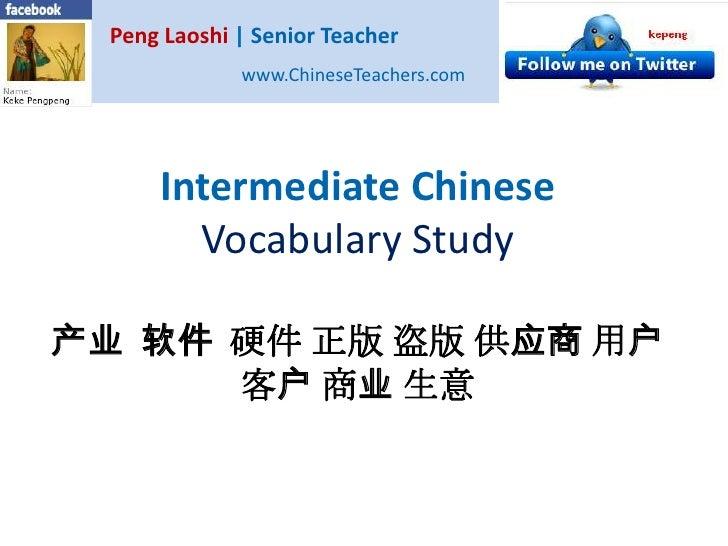 Peng Laoshi | Senior Teacher              www.ChineseTeachers.com          Intermediate Chinese        Vocabulary Study  产...