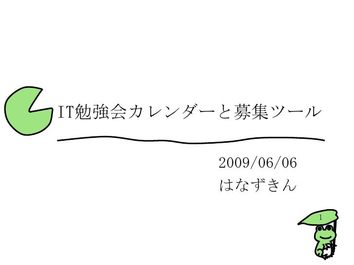 IT勉強会カレンダーと募集ツール           2009/06/06          はなずきん                       1