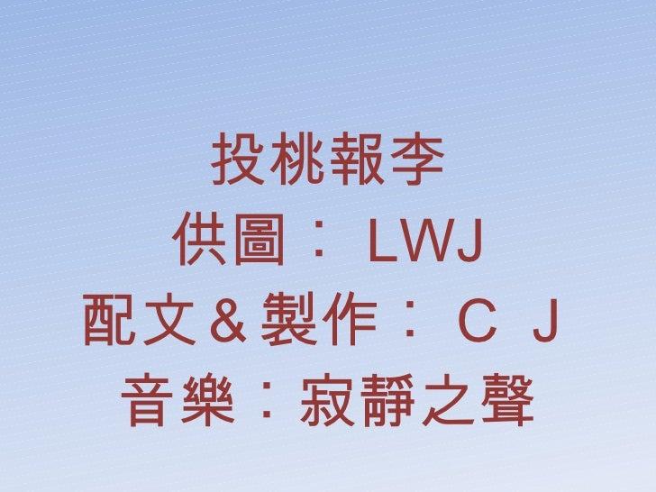 投桃報李 供圖︰ LWJ 配文&製作︰ C J 音樂︰寂靜之聲