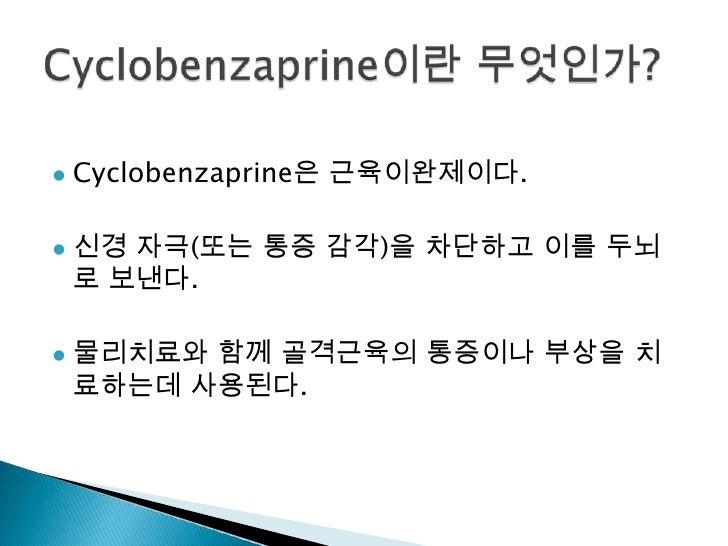 ketoprofen gabapentin cyclobenzaprine lidocaine