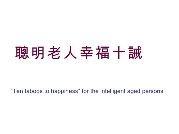 "聰明老人幸福十誡      "" Ten taboos to happiness"" for the intelligent aged persons"