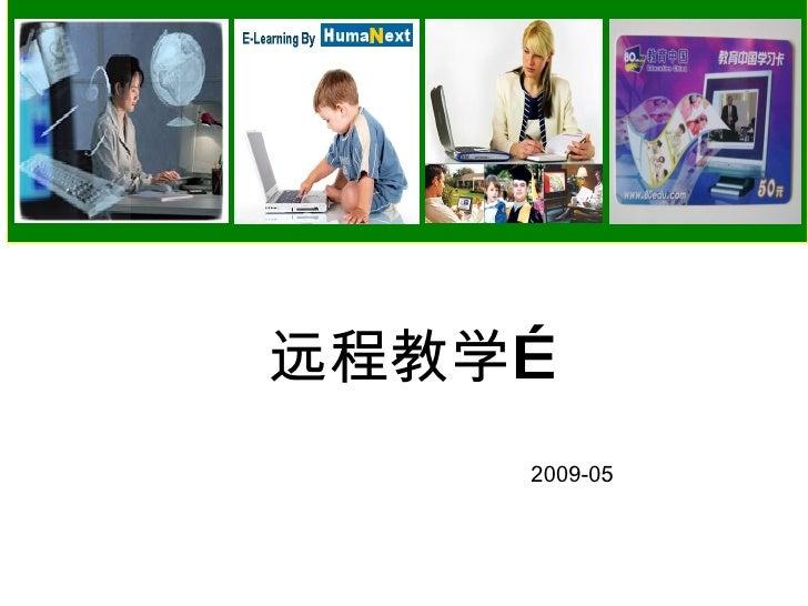 远程教学… 2009-05