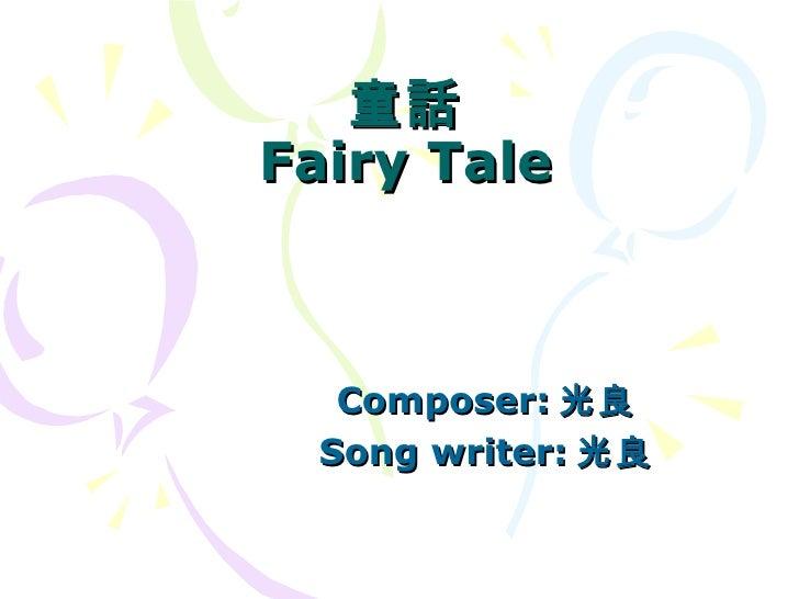 童話 Fairy Tale Composer: 光良 Song writer: 光良