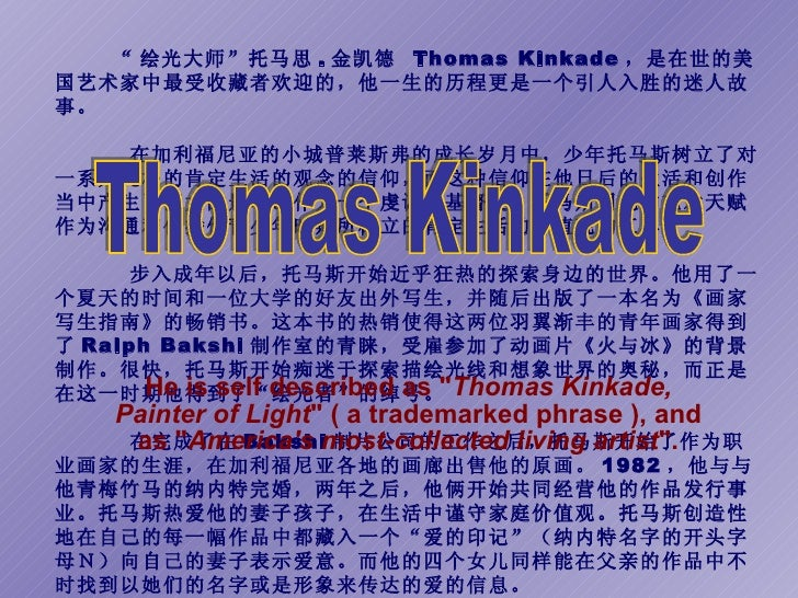 "He is self described as "" Thomas Kinkade, Painter of Light "" ( a trademarked phrase ), and as "" America's m..."