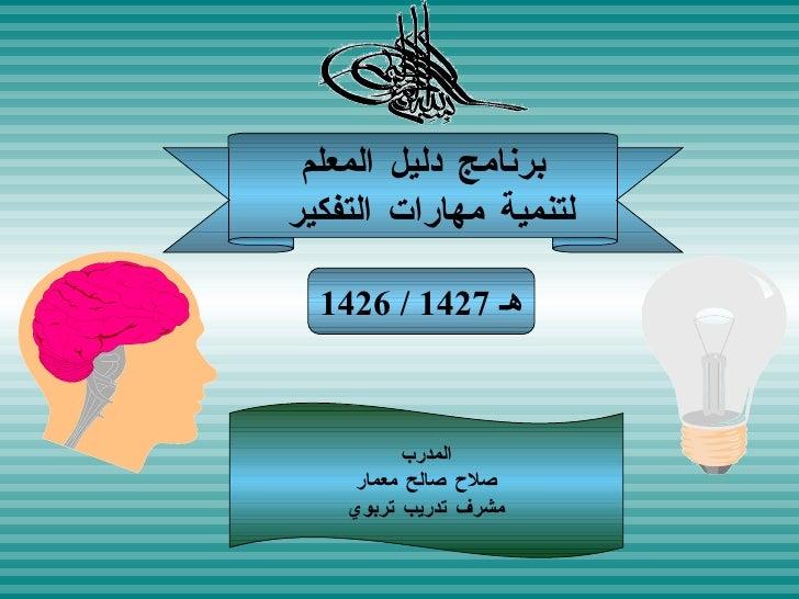 برنامج دليل المعلم لتنمية مهارات التفكير 1426 / 1427  هـ المدرب صلاح صالح معمار مشرف تدريب تربوي