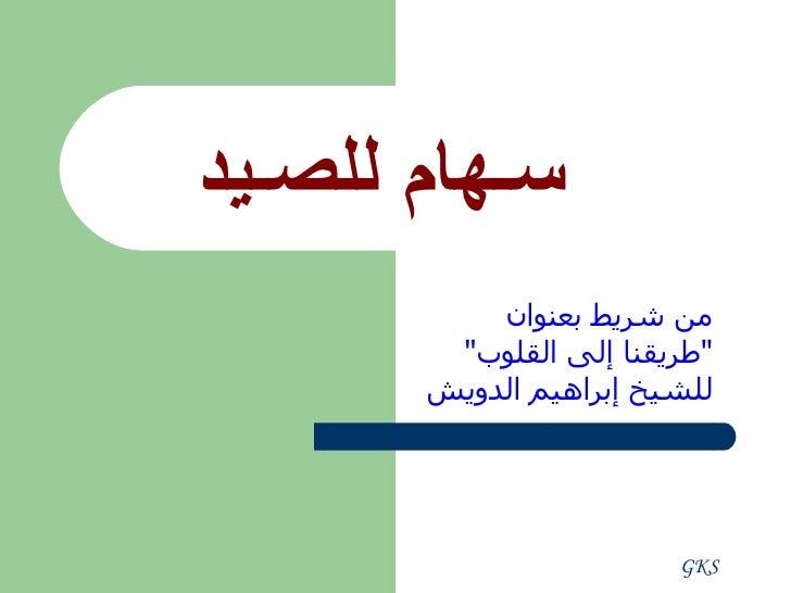 """سـهام للصـيد    منشريطبعنوان  """" طريقنا إلى القلوب """"  للشيخ إبراهيم الدويش GKS"""