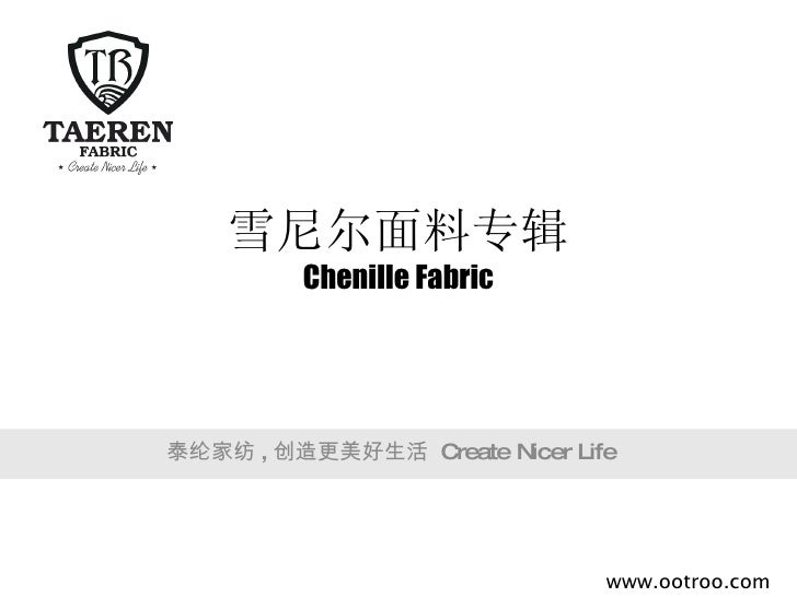 雪尼尔面料专辑 Chenille Fabric 泰纶家纺 , 创造更美好生活  Create Nicer Life www.ootroo.com