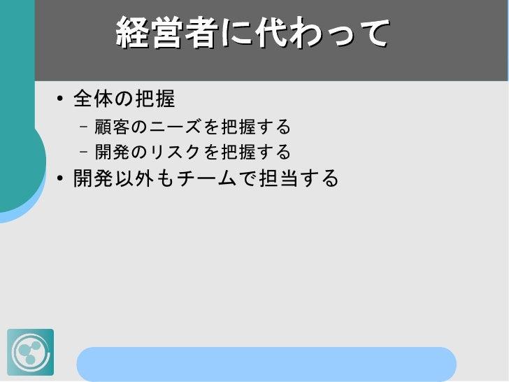 第2回 すくすく・スクラム ~開発者兼経営者~
