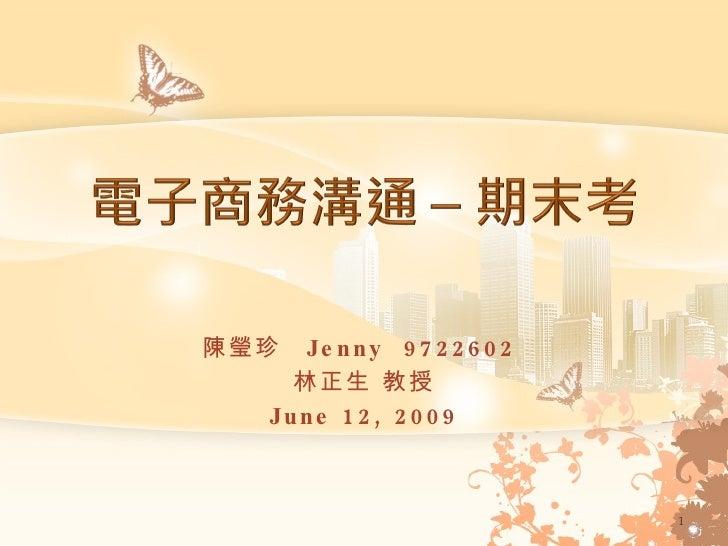 陳瑩珍  Jenny  9722602  林正生 教授 June 12, 2009