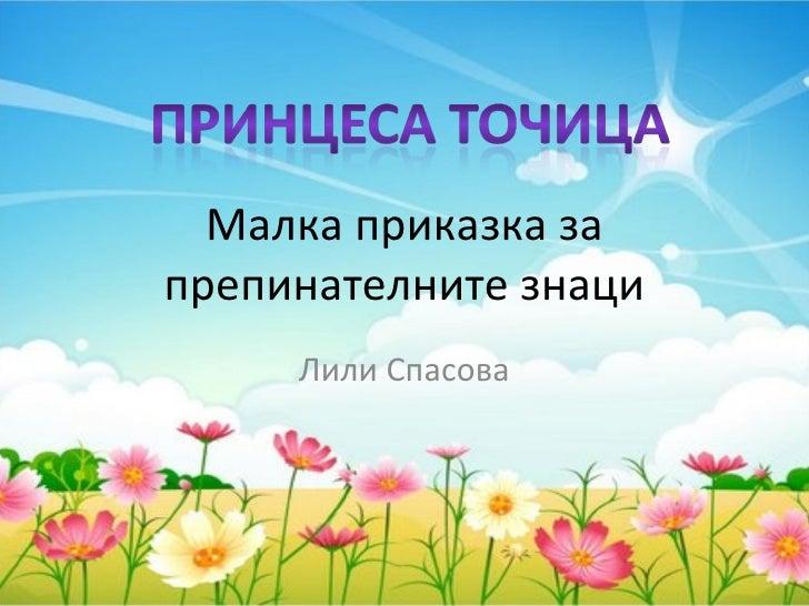 Малка приказка за препинателните знаци Лили Спасова