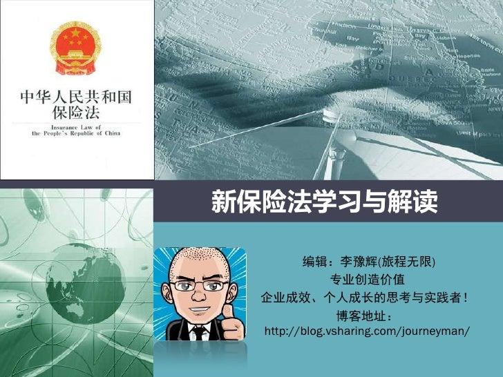 新保险法学习与解读          编辑:李豫辉(旅程无限)               专业创造价值  企业成效、个人成长的思考与实践者!                博客地址:  http://blog.vsharing.com/jou...