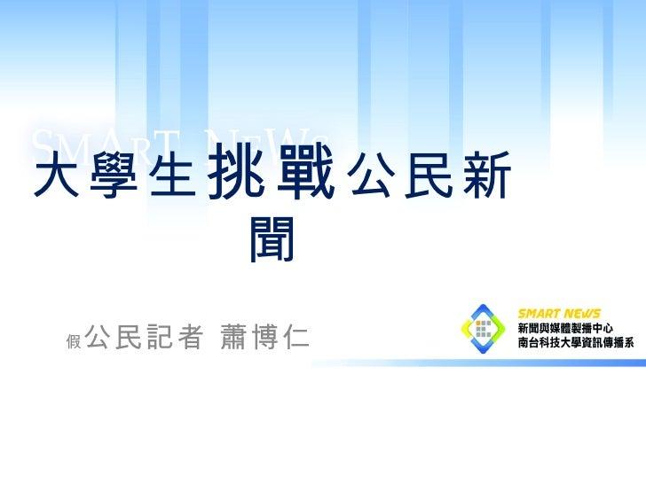 大學生 挑戰 公民新聞 假 公民記者 蕭博仁