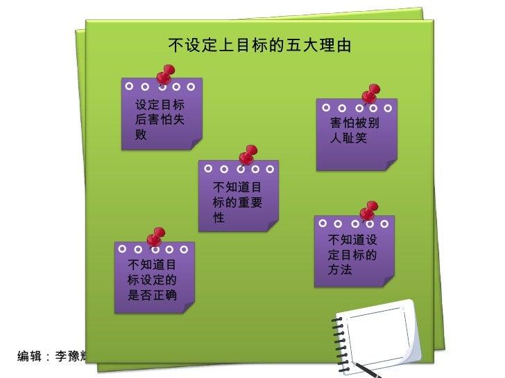 不设定上目标的五大理由           。 。。           。。          设定目标          后害怕失                        。 。。                         。。...