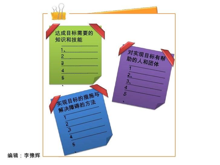 达成目标需要的          知识和技能           1、           2           、           3           、           4           、           5   ...