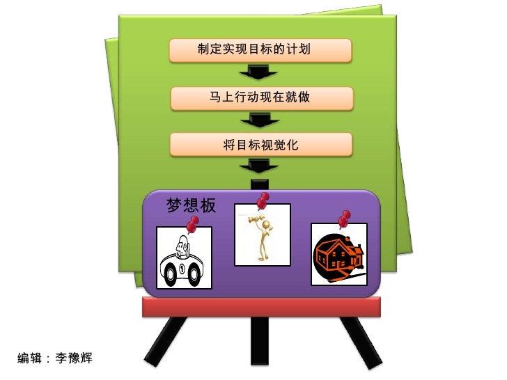 制定实现目标的计划              马上行动现在就做                  将目标视觉化             梦想板     编辑:李豫辉