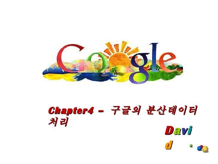 D a v i d Chapter4 –  구글의 분산데이터처리