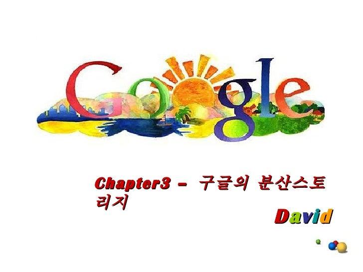 D a v i d Chapter3 –  구글의 분산스토리지
