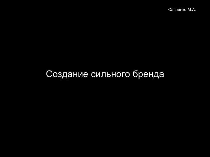 Создание сильного бренда Савченко М.А.