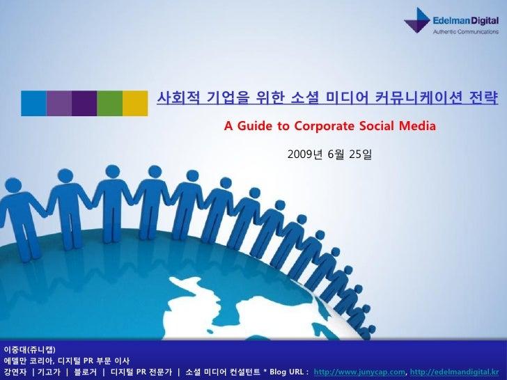 사회적 기업을 위핚 소셜 미디어 커뮤니케이션 젂략                                               A Guide to Corporate Social Media               ...