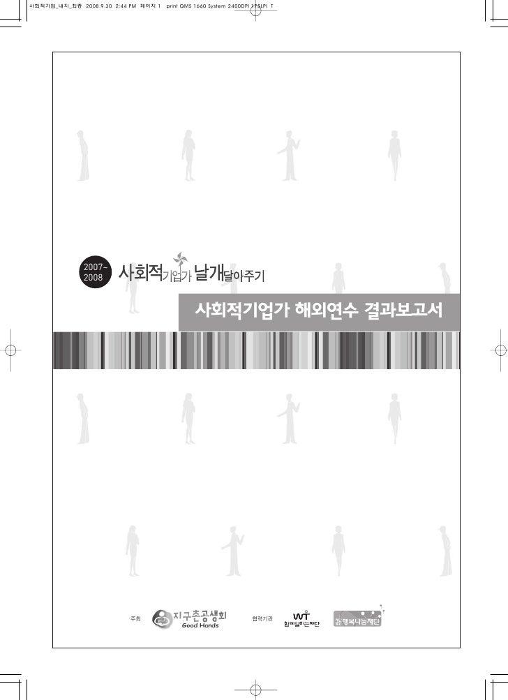 2007~ 2008                사회적기업가 해외연수 결과보고서             주최      협력기관