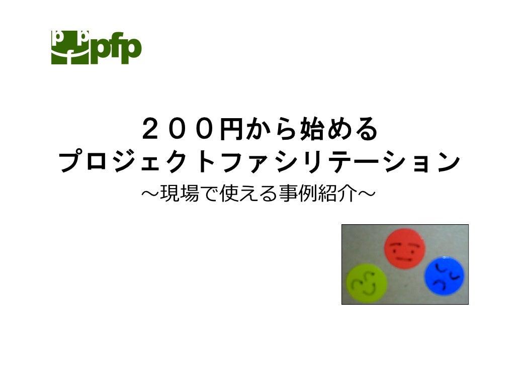 200円から始める プロジェクトファシリテーション