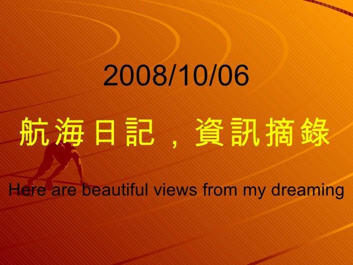 2008/10/06  航海日記,資訊摘錄 Here are beautiful views from my dreaming
