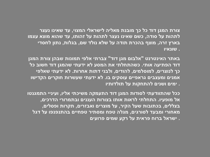 צורת המגן דוד כל כך מובנת מאליה לישראלי המצוי, עד שאינו נעצר לתהות על סודה, כשם שאינו נעצר לתהות על זהותו, עד שהוא מוצא...