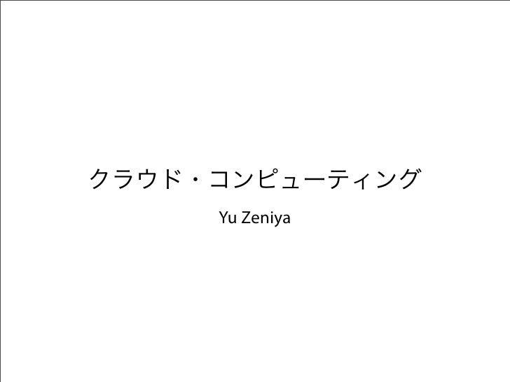 Yu Zeniya