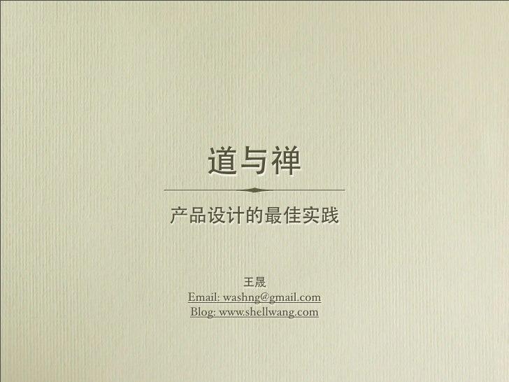 Email: washng@gmail.com Blog: www.shellwang.com
