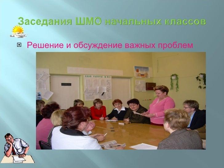Мультимедийные уроки         10-8          9- 5  3                     2      6           7 5                           4