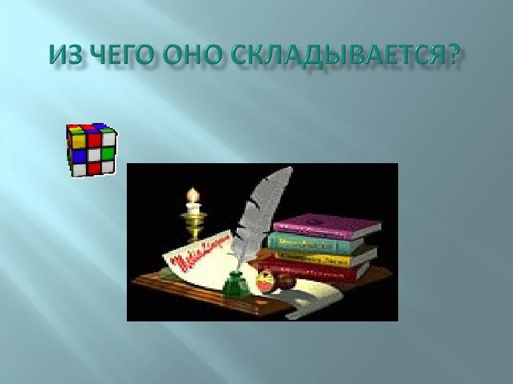    традиции и новации;    повышение компетентности учителя;    освоение и внедрение в работу новейших информационных   ...