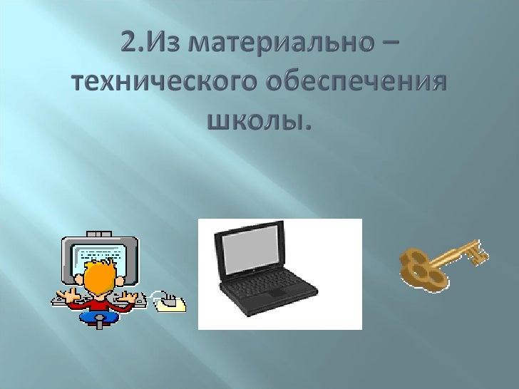 Использование тестовых заданий                                  5 + 2 = 7 (ябл.)                                 5 + 7 =...