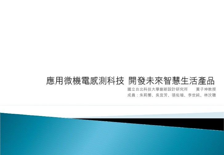 國立台北科技大學創新設計研究所  黃子坤教授 成員:朱莉蕎、吳宜芳、張佑瑄、李世純、林汶聰