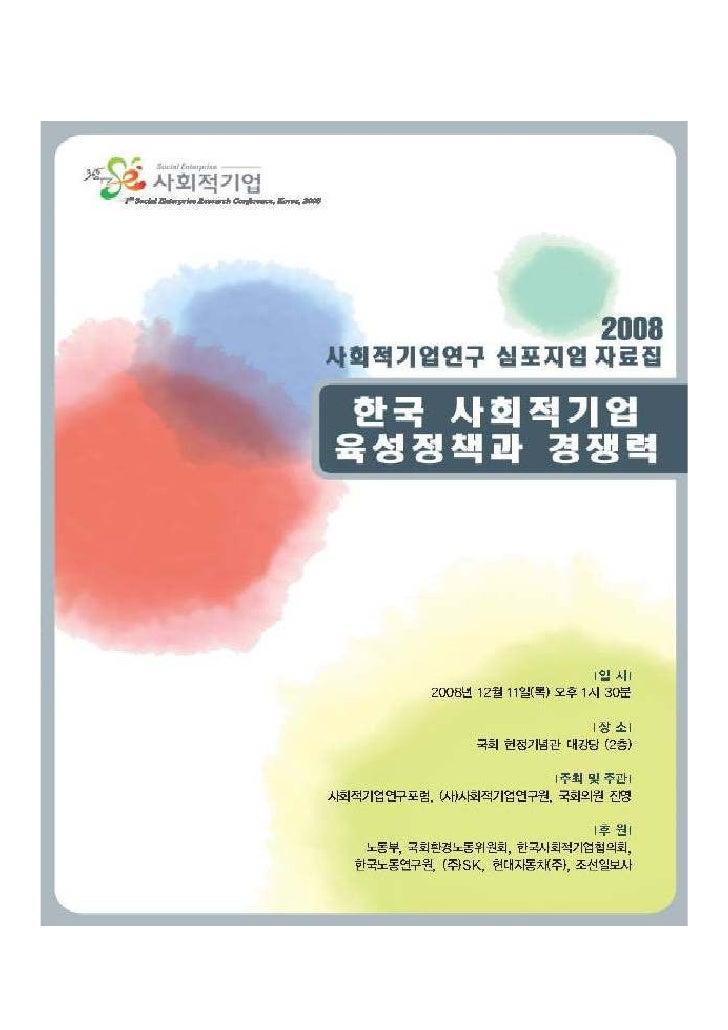 사회적기업 육성 기본계획    (2008 ~ 2012)            2008. 11.        노      동        부              - 11 -