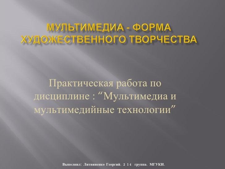 """Практическая работа по дисциплине : """"Мультимедиа и мультимедийные технологии""""         Выполнил: Литвиненко Георгий. 2 1 4 ..."""