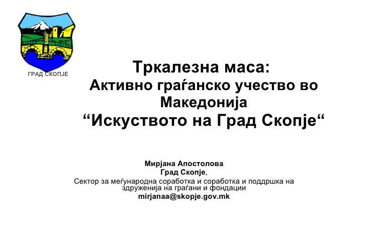 ГРАД СКОПЈЕ                              Тркалезна маса:                   Активно граѓанско учество во                   ...