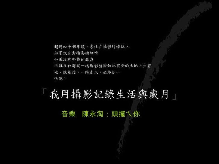 音樂 陳永淘:頭擺ㄟ你