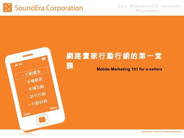 網路賣家行動行銷的第一堂 課   Mobile-Marketing 101 for e-sellers