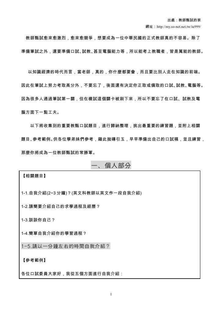出處:教師甄試的家                                      網址:http://my.so-net.net.tw/iu999/    教師甄試愈來愈激烈,愈來愈競爭,想要成為一位中華民國的正式教師真的不容易。除...