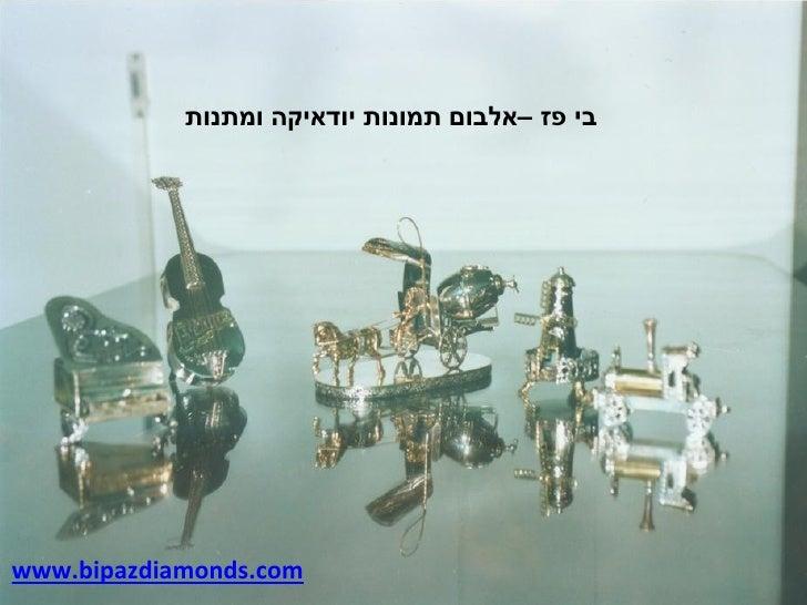 בי פז –אלבום תמונות יודאיקה ומתנות     www.bipazdiamonds.com