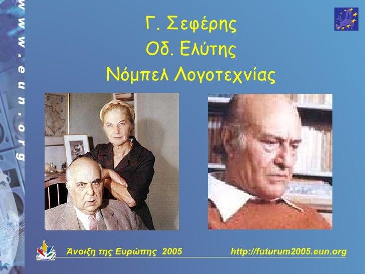 Γ. Σεφέρης            Οδ. Ελύτης        Νόμπελ Λογοτεχνίας     Άνοιξη της Ευρώπης 2005   http://futurum2005.eun.org