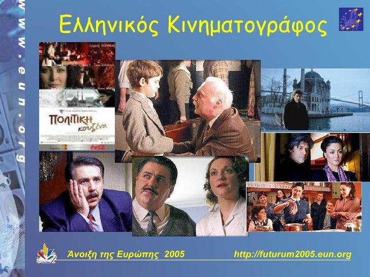 Ελληνικός Κινηματογράφος     Άνοιξη της Ευρώπης 2005   http://futurum2005.eun.org