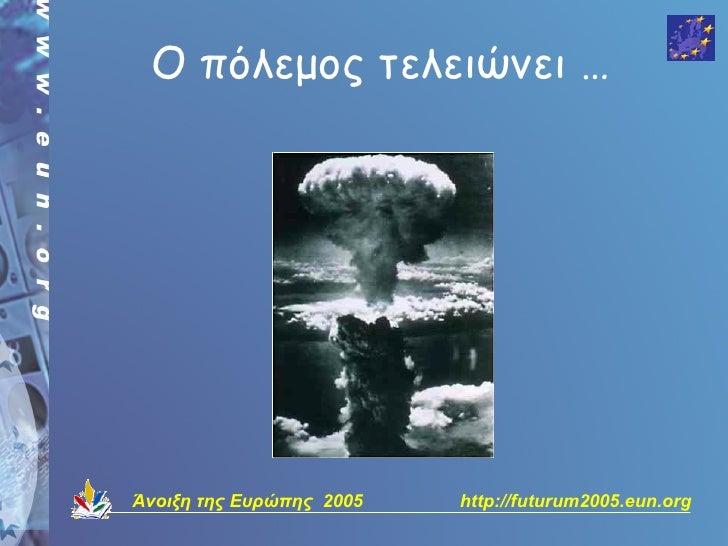 Ο πόλεμος τελειώνει …     Άνοιξη της Ευρώπης 2005   http://futurum2005.eun.org