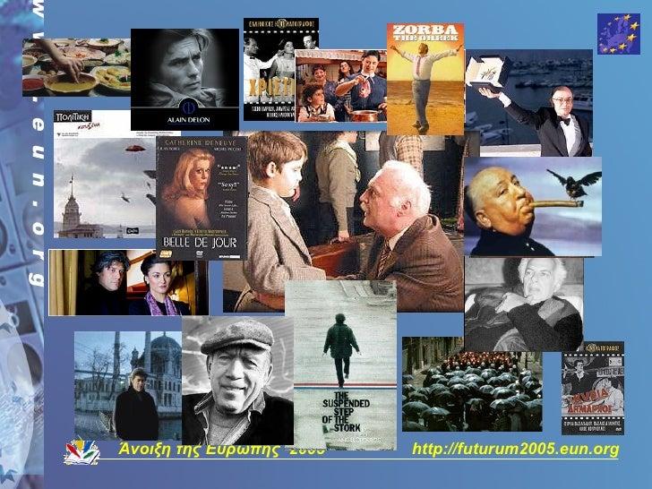 Άνοιξη της Ευρώπης 2005   http://futurum2005.eun.org