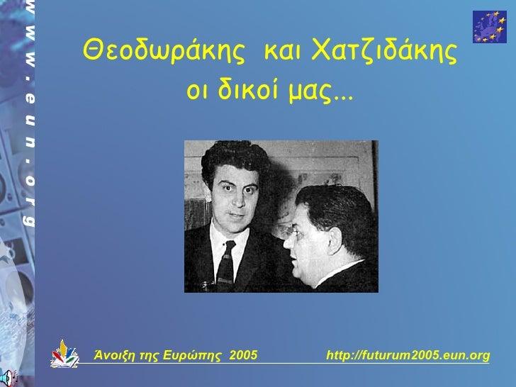 Θεοδωράκης και Χατζιδάκης       οι δικοί μας...     Άνοιξη της Ευρώπης 2005   http://futurum2005.eun.org
