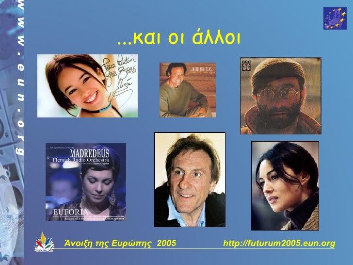 ...και οι άλλοι     Άνοιξη της Ευρώπης 2005   http://futurum2005.eun.org
